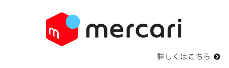 mercari 詳しくはこちら
