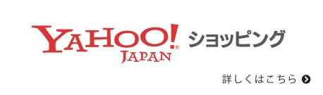 Yahoo!JAPANショッピング 詳しくはこちら